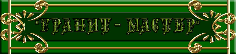 Гранитные памятники всех цветов, памятники из мраморной крошки Нежин, Украина 097-284-94-43 Василий